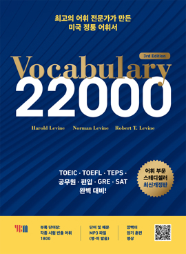 Vocabulary 22000 3rd Edition 최신개정판