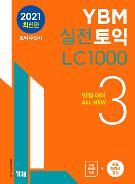 YBM 실전토익 LC 1000 3  (만점대비 ALL NEW)