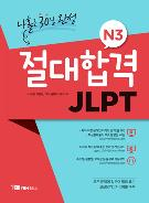 절대합격 JLPT N3 나홀로 30일 완성