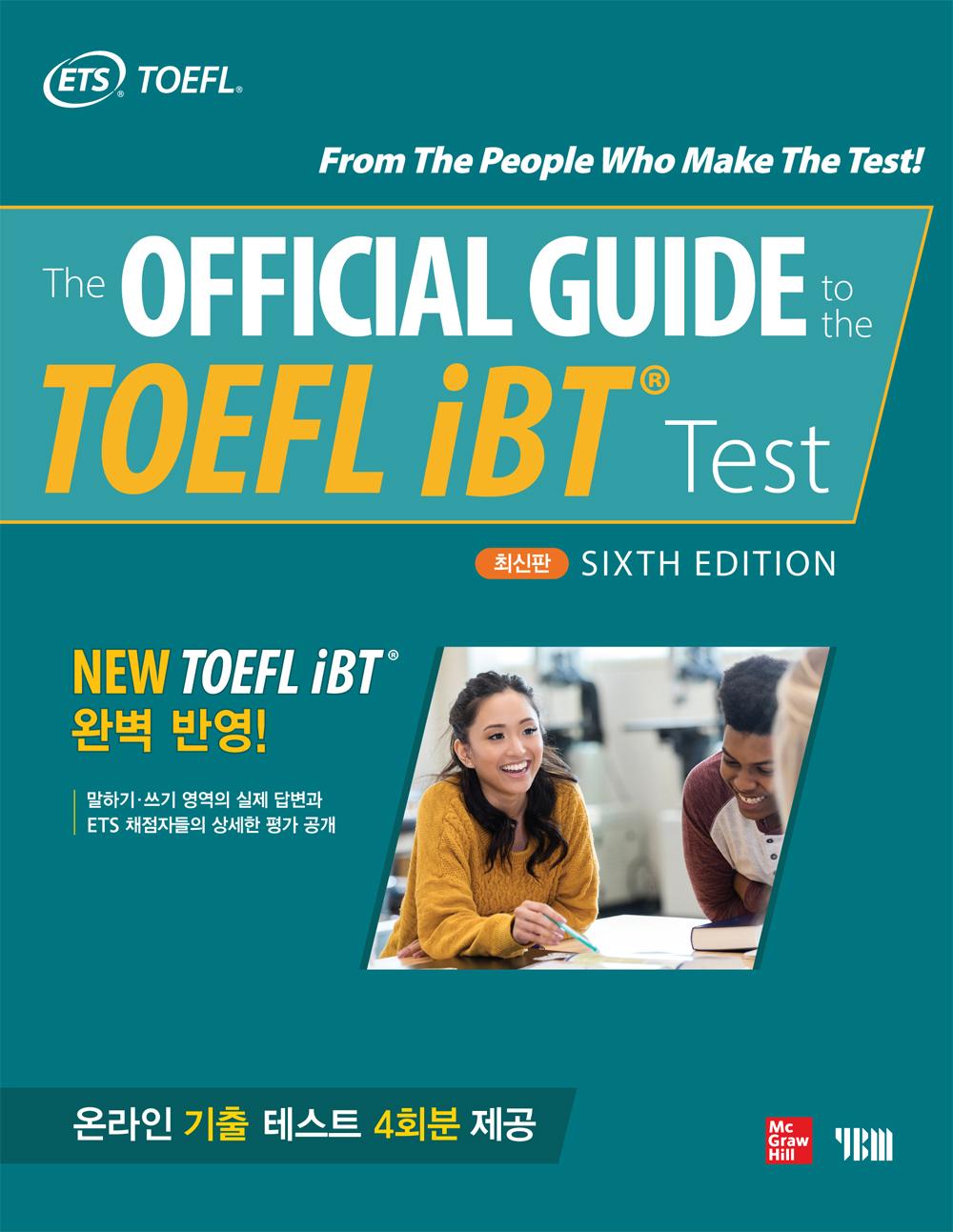 ETS TOEFL 최신판