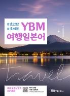 (초간단ㆍ초쉬운) YBM 여행일본어(교재+무료 동영상강의+무료 MP3 파일)