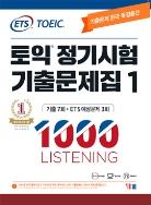 ETS 토익 정기시험 기출문제집 1000 Vol. 1 LISTENING(리스닝)