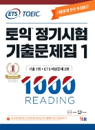 ETS 토익 정기시험 기출문제집 1000 Vol. 1 READING(리딩)