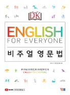 DK English for Everyone 비주얼 영문법(유튜브 해설ㆍ강의)