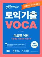 ETS 토익 기출 보카 VOCA 출제기관 공식수험서 (파트별 어휘 / 기출 예문ㆍ기출 문제 독점 수록)