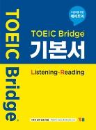 토익브릿지 TOEIC Bridge 기본서(Listening*Reading)
