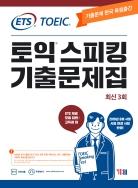 ETS 토익스피킹 기출문제집 최신 3회(2019년판)