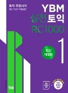 YBM 실전토익 RC 1000 1 (최신개정판) (무료 동영상 / 토익주관사가 만든 고난도 적중실전)