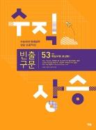 수직상승 빈출구문(수능대비 독해실력 상승 프로젝트!)