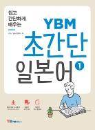 쉽고 간단하게 배우는 YBM 초간단 일본어 1