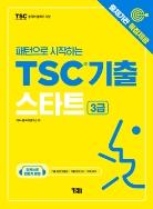 패턴으로 시작하는 TSC 기출 스타트(3급): 출제기관 독점제공