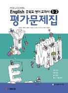 중등 영어 평가문제집 3-2 송미정 (2015개정)