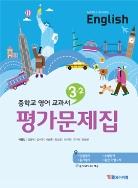 중등 영어 평가문제집 3-2 박준언 (2015개정)