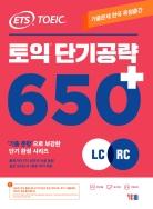ETS 토익 단기공략 650+ (LC+RC)