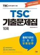 중국어말하기시험 TSC 기출문제집 10회