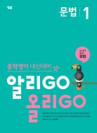 알리GO 올리GO 문법 1 (중학영어 내신대비)