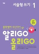 알리GO 올리GO 서술형 쓰기 1  (중학영어 내신대비)