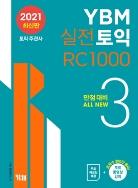 YBM 실전토익 RC 1000 3 (만점대비 ALL NEW)