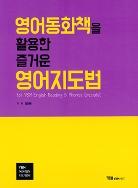 영어동화책을 활용한 즐거운 영어지도법