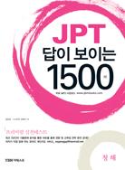 JPT 답이 보이는 1500제 청해