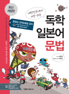 대한민국에서 가장 쉬운 독학 일본어 문법 개정판