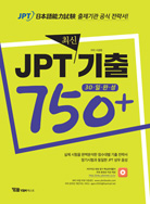 JPT 최신기출 750+ 30일 완성