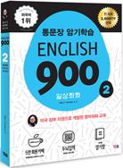 English 900 2 (통문장 암기학습 - 일상회화 / 전면개정판)