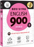 English 900 3 (통문장 암기학습 - 프리토킹 영어회화/ 전면개정판)