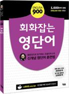 ENGLISH 900 회화잡는 영단어(개정판)