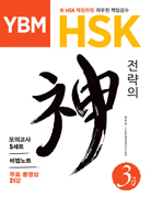 YBM HSK 전략의 神신 3급 [무료동영상]
