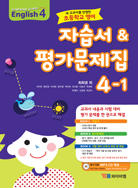 초등 영어 자습서&평가문제집 4-1 최희경 (2015개정)