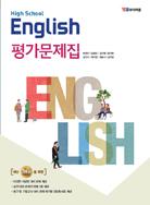 고등 영어 평가문제집 박준언 (2015개정)