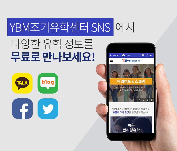 유학,조기유학,캠프,해외유학,유학상담,YBM조기유학센터,SNS