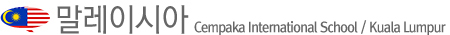 Cempaka International School